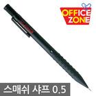 ★/펜텔 스매쉬샤프 0.5mm 낱개 Q1005-1